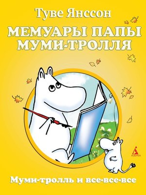 cover image of Мемуары папы Муми-тролля
